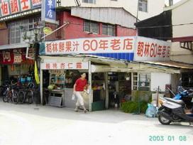朝林鮮果汁