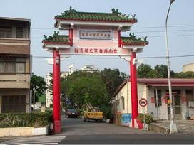 台南縣菜寮化石館