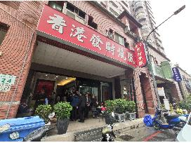 香港發財燒臘店(明仁店)