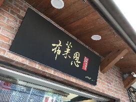 布萊恩紅茶正興總店