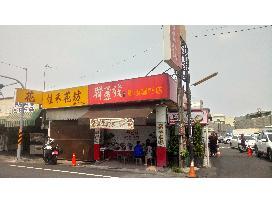 聯盈發港式點心專門店
