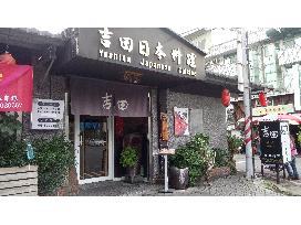 吉田日本料理