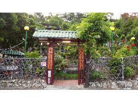 小崗山休閒茶藝館
