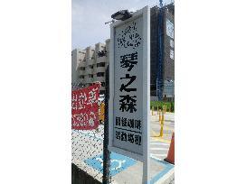 琴之森音樂交誼廣場