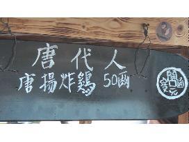 唐代人 唐揚炸雞