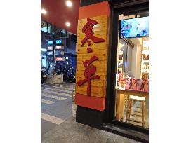 歐巴螞伴手禮烘焙館-寒單餅專賣店