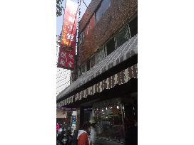 香港發財小館