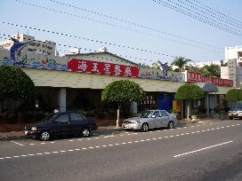 海王星餐廳