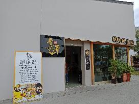 青澤琪瑪酥