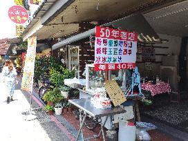 50年老店