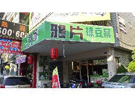 金華61鴉片綠豆蒜(美村店)