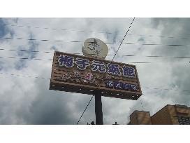 梅問屋 梅子元氣館 觀光工廠