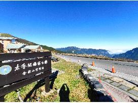 太魯閣國家公園合歡山管理站