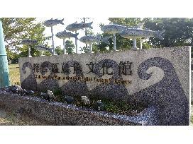 烏魚文化館