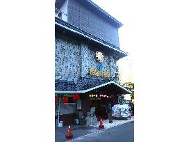 明治溫泉大飯店
