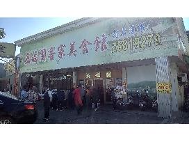 五福園客家美食館