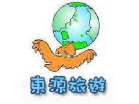 東源國際旅行社有限公司