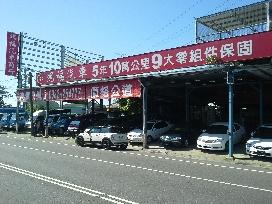 鴻福汽車商行