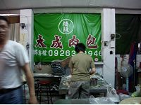 橋頭肉包 (太成老店)