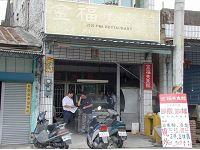 金福美食館