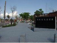 顏水龍紀念公園