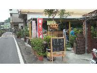 鄉村小棧庭園咖啡烘焙屋