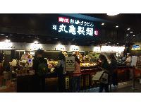 丸龜製麵-新光三越左營店