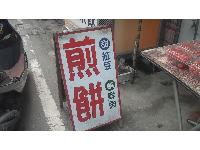 菁寮老街鹹甜煎餅