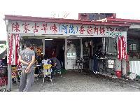 陳家古早味(阿茂)香菇肉羹
