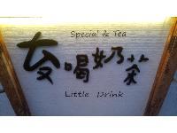 偷喝奶茶LittleDrink