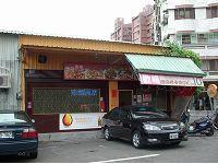灣中街三角金店