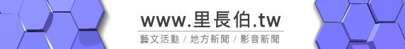 '生活資訊 藝文活動 地方新聞 影音新聞'