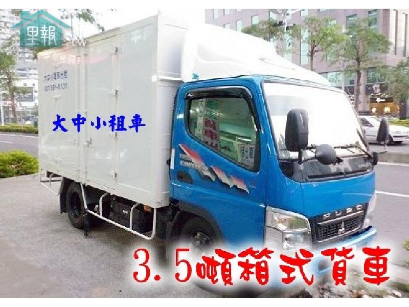 大中小國際租賃有限公司-中華堅達 3.5噸冷凍