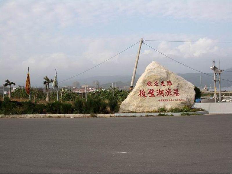 里報.tw-後壁湖漁港