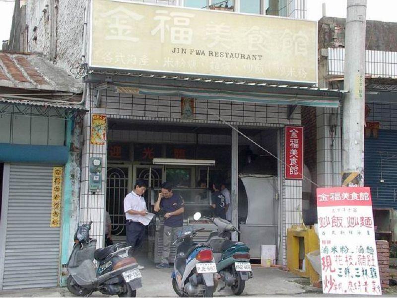 里報.tw-金福美食館