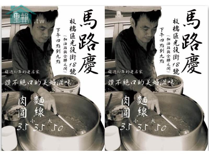 里報.tw-台北隱藏小吃