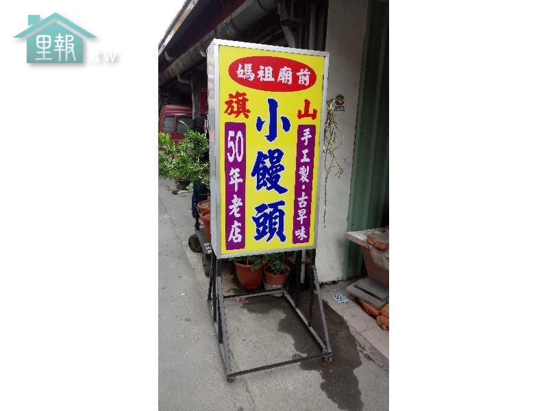 里報.tw-旗山小饅頭