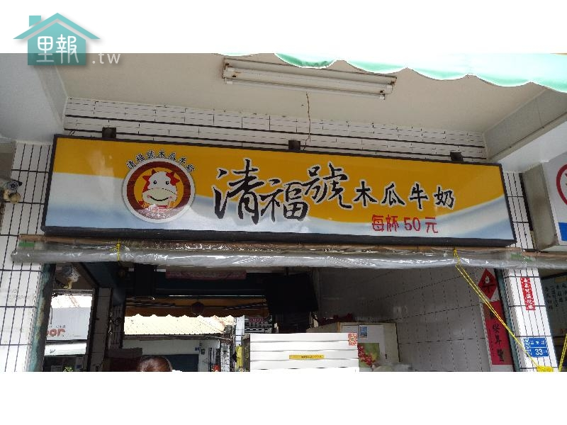里報.tw-清福號木瓜牛乳