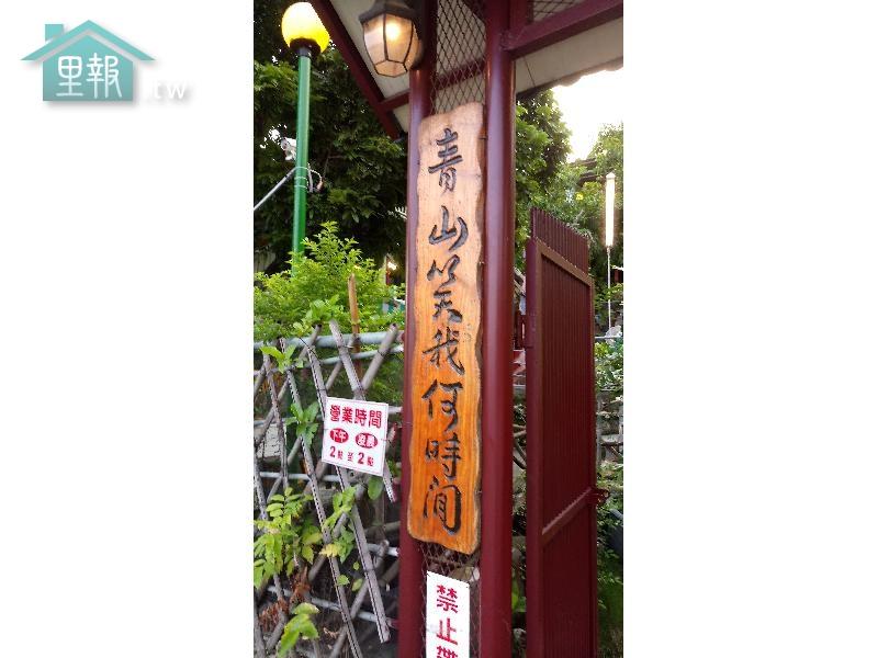里報.tw-小崗山休閒茶藝館