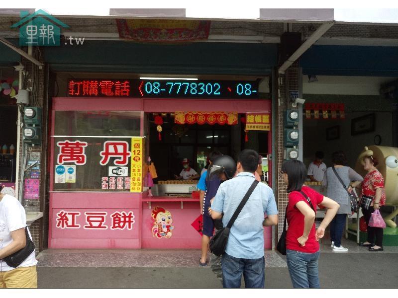 里報.tw-萬丹紅豆餅