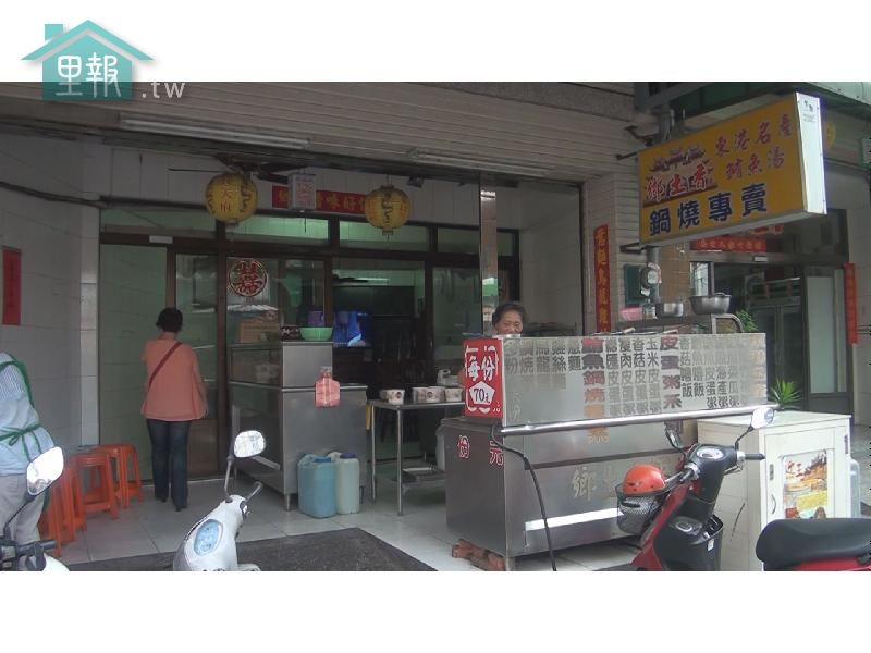 里報.tw-鄉土香鍋燒專賣