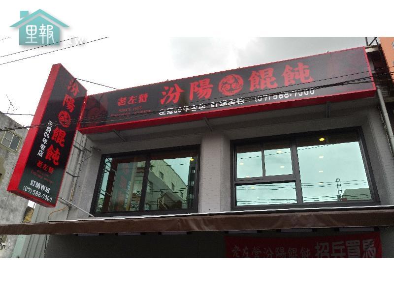 里報.tw-汾陽餛飩