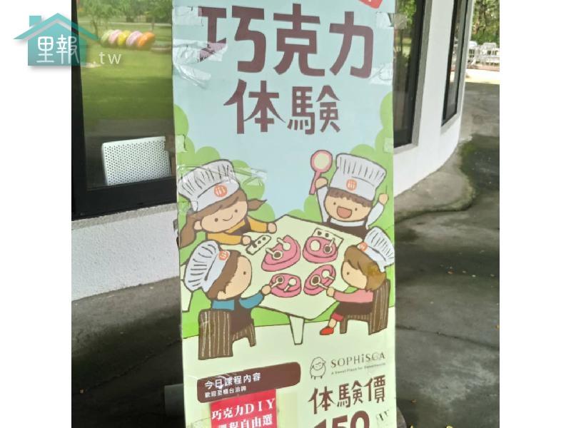 里報.tw-菓風巧克力工房