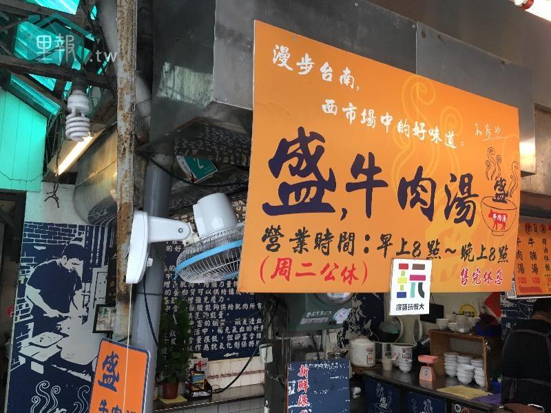 里報.tw-盛牛肉湯