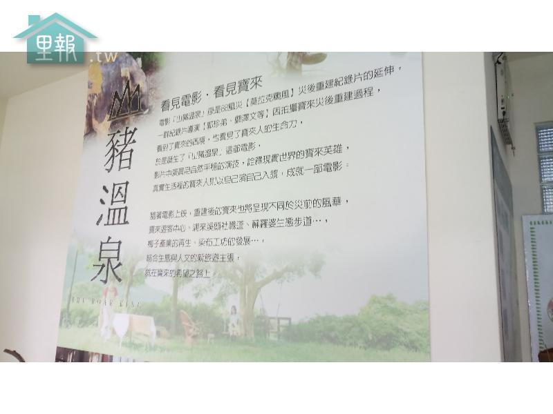 里報.tw-寶來遊客中心