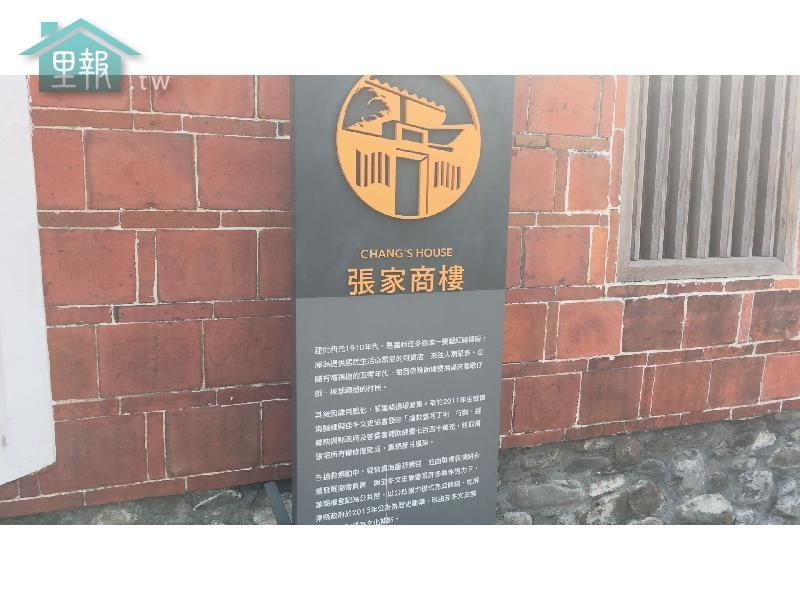 里報.tw-張家商樓