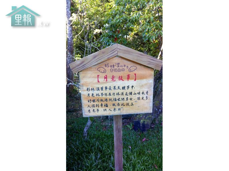 里報.tw-杉林溪月老亭