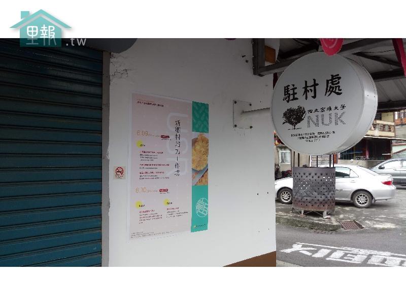 里報.tw-大樹龍目社區