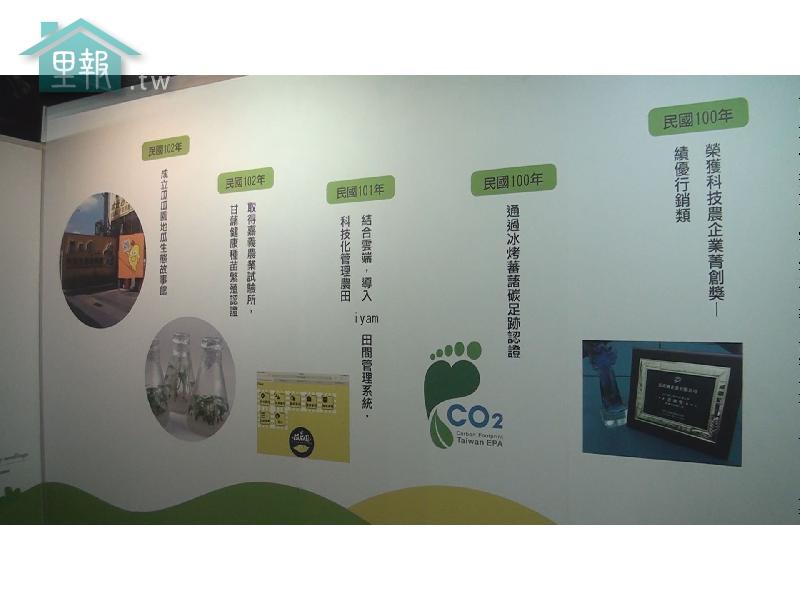 里報.tw-瓜瓜園地瓜生態故事館