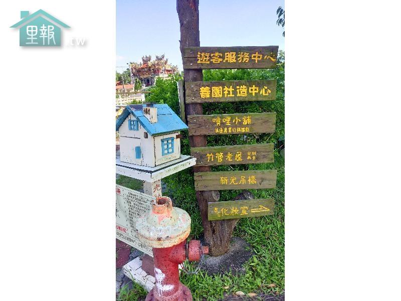 里報.tw-新光里彩繪村